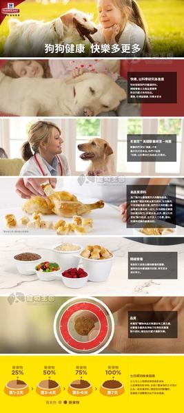 【寵物王國】希爾思-成犬1-6歲優質健康(雞肉與大麥)原顆粒9.75kg