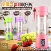 便攜式迷你電動榨汁杯6刀 USB充電 小型水果榨汁機 果汁機隨行杯【ZA0405】《約翰家庭百貨