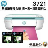【搭65XL原廠一黑一彩 ↘3399】HP DeskJet 3721 無線噴墨事務機 登錄送禮卷