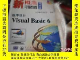 二手書博民逛書店新概念電腦教程罕見程序設計 VISUAL BASIC 6Y252