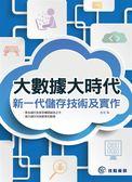 (二手書)大數據大時代:新一代儲存技術及實作