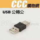 USB 轉接頭 公轉公 公對公 M-M