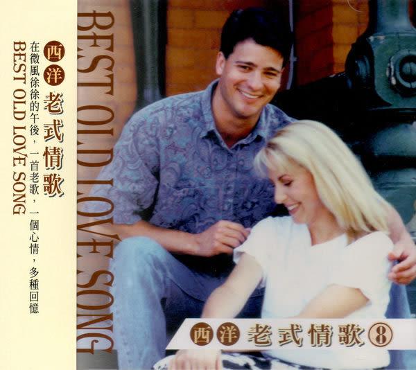 西洋老式情歌精選 8 CD  (購潮8)