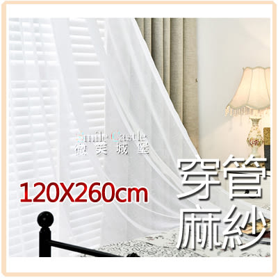 【微笑城堡】素箋-白色麻紗|穿管窗簾 窗紗|寬120X高260cm 免費改高度 臺灣加工|下殺底價