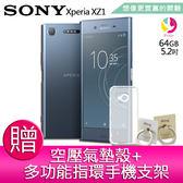 分期0利率  Sony Xperia XZ1 4G/64G LTE 5.2吋 智慧型手機【贈空壓氣墊殼*1+多功能指環手機支架*1】