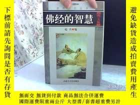 二手書博民逛書店佛經的智慧罕見圖文版【有劃線】Y178798 趙書 內蒙古人民出