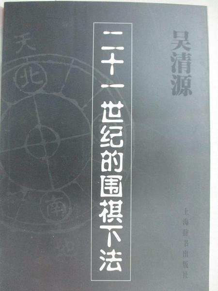 【書寶二手書T1/嗜好_GLO】二十一世紀的圍棋下法_吳清源