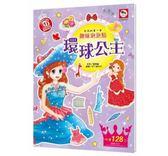 【双美 文創】女孩的第一本趣味泡泡貼紙書:環球公主