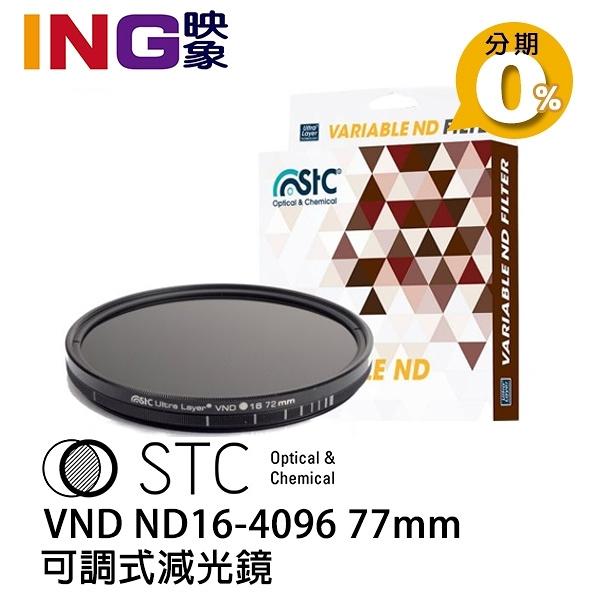 【24期0利率】STC VND16-4096 77mm 可調式減光鏡 VARIABLE ND ND16-4096 勝勢科技