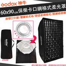 神牛 Godox 60 x 90 公分 網格式 柔光罩 柔光箱 無影罩 保榮卡口 保榮卡盤 60x90 cm 人像 商品 蜂巢罩