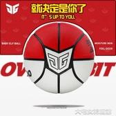 籃球JG軍哥新款吸濕防滑耐磨個性網紅精靈球標準訓練7號戶外室內籃 大宅女韓國館
