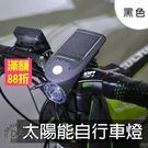 自行車 LED前燈 可USB充電 可太陽能充電 防水防雨 自行車燈 單車燈 腳踏車燈 2色
