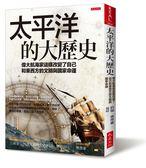 (二手書)太平洋的大歷史:偉大航海家這樣改變了自己和東西方的文明與國家命運