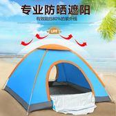 帳篷戶外雙人3-4人全自動帳篷 露營野戰裝備防雨野外套裝 NMS 台北日光