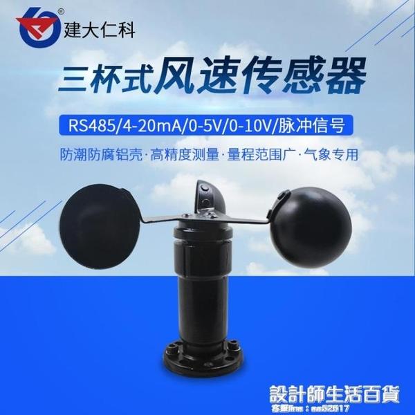 風速儀塔吊風速風向傳感器測量儀變送器戶外塔機測風儀風速傳感器 設計師生活