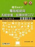 超Easy!電腦組裝與系統修復‧故障排除DIY(Win 7 & Win 8)