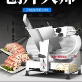 切片機半自動商用切肉機牛羊肉卷電動不銹鋼10/12寸切肉片機(220V)xw
