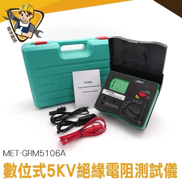 數字兆歐表 MET-GRM5106A   高壓搖表 數據保持 優質耐用 兆歐表 電工高阻計 自動量程 製造業