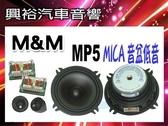 【M&M】MP 5 -5.5吋MICA音盆低音*蠶絲音膜高音