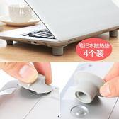 筆記本電腦增高散熱墊子便攜防滑墊散熱器底座防震支架4個裝 【格林世家】