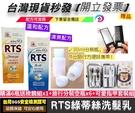 六瓶組 RTS綠蒂絲去頭皮屑洗髮乳(清爽/溫和)買6盒送梳鏡組x1+旅行分裝瓶X6+可愛指甲套裝組梳鏡X1