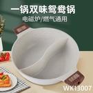 鴛鴦鍋電磁爐火鍋專用鍋家用串串鍋商用麥飯石火鍋盆不粘鍋鍋具 wk10108