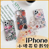 清新小碎花 蘋果 iPhone XR XS max i7 i8 Plus SE2 貝殼紋防摔殼 掛繩孔 豹紋 手機殼 復古小花 保護殼