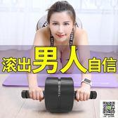 健腹器 健腹輪男士腹肌輪初學者女滾輪懶人運動健身器材家用 99一件免運居家