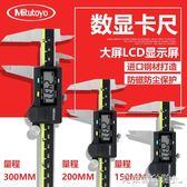 卡尺 日本三豐數顯游標卡尺0-150 200 300mm高精度不銹鋼電子數顯卡尺 免運