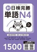 新日檢完勝單語N4(附MP3+免費APP試題)