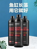 除藻劑 舒博萊特魚缸除藻劑除綠水褐藻黑毛去苔劑藻青苔清除劑不傷魚 米家