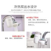 凈水器水龍頭凈水器家用直飲凈水機水龍頭過濾器自來水濾水器 潮流衣舍
