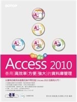 二手書《快快樂樂學Access 2010:善用高效率、方便強大的資料庫管理》 R2Y ISBN:9789862762585