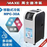 送艾美特14吋DC直流立扇FS35003T/【MAXE萬士益】3-4坪 冷氣/暖氣/除濕 移動式冷氣機空調(MPC-30A)