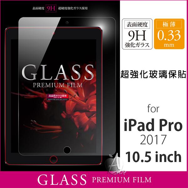 【A Shop】Leplus iPad 10.5 GLOSSY 高清玻璃保護貼