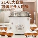 半球型老式迷你电饭锅1-2-3人多功能电饭煲家用小型宿舍6升蒸米ATF 雙十二購物節