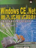 (二手書)Windows CE .NET 嵌入式程式設計:工業用控制器及自動控制系統設計