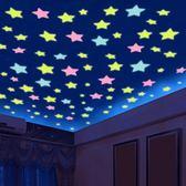 天花板臥室3D立體夜光星星熒光貼紙房間牆面裝飾品自黏牆紙牆貼畫【全館免運】