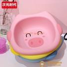 2個裝 粉色豬豬塑料洗臉盆女生可愛洗漱盆學生宿舍少女心卡通粉嫩兒童盆【小獅子】
