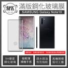 【小樺資訊】含稅【MK馬克】Samsung Note10 全滿版3D曲面 9H鋼化玻璃保護膜 保護貼