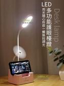 LED 護眼檯燈 附風扇 暖光 黃光 自然光 三段調光 手機支架 收納座