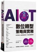 AIoT數位轉型策略與實務——從市場定位、產品開發到執行,升級企業順...【城邦讀書花園】