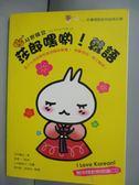 【書寶二手書T1/語言學習_HRW】莎郎嘿喲!韓語_池田書店