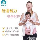 嬰兒背帶寶寶腰凳前抱式輕便單凳多 新生嬰兒橫抱坐凳四季 抱娃神器YXS ~小宅妮 ~
