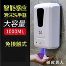 洗手機酒店自動感應皂液器壁掛式免打孔衛生間智能泡沫免接觸洗手液盒子LXY7543【極致男人】