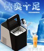 製冰機 小型制冰機家用制冰機12kg商用制冰機奶茶水吧月牙冰茶酒吧制冰機220v igo    唯伊時尚