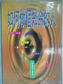 【書寶二手書T8/命理_KKP】如何做個知命的人_林秀芳
