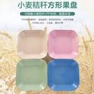 現貨-小麥秸稈方形果盤 簡約盤子 零食蛋...