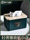 紙巾盒北歐麋鹿紙巾盒創意客廳臥室輕奢高檔家居簡約抽紙盒歐式個性現代 芊墨左岸