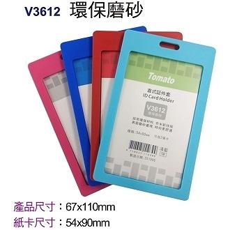 Tomato 直式 証件套 環保磨砂 12個/包 V3612 323612